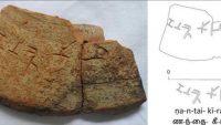 Tamil Brahmi Script of 1st century BCE found in Egypt & Oman