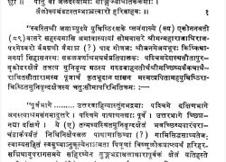Proof of King Janamejaya donated lands to temples in 3013 BC