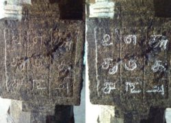 Palani Temple Pillar has Surya Yantra