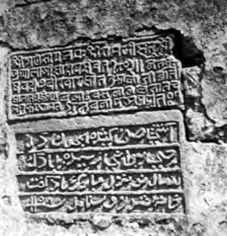 Ateshgah inscription sanskrit persian