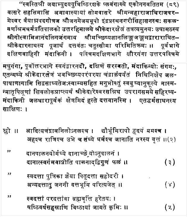Janamejaya Kedanath inscription