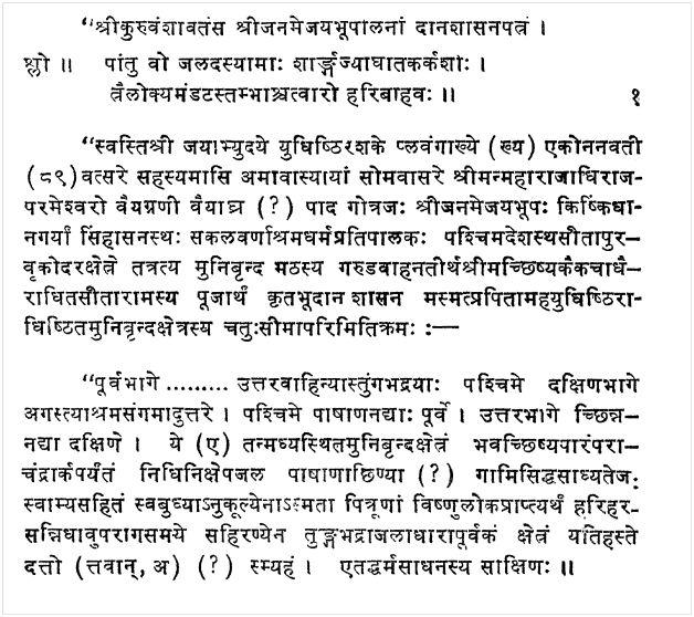 Janameyaja Kishkindha inscription 1