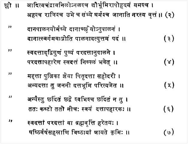 Janameyaja Kishkindha inscription 2