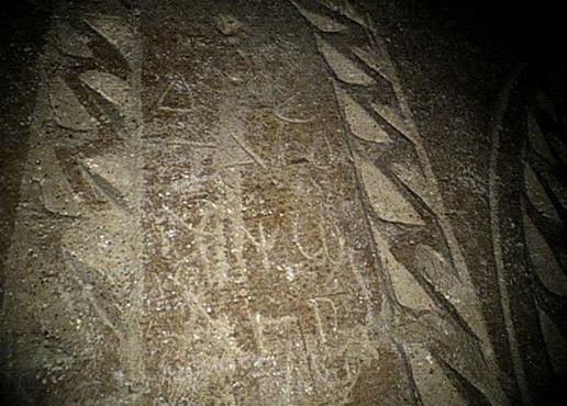 greek inscription ancient tomb jesus