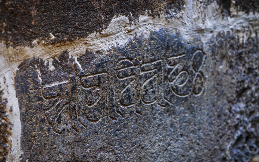 Zafar Khan Ghani Masjid Sanskrit Inscription