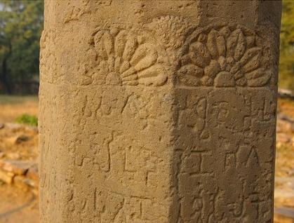 heliodorus pillar brahmi script