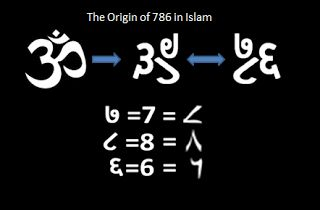 om mirror 786 islam