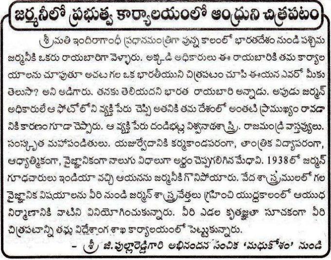 dandibhatla viswanatha sastry 1938 germany hitler